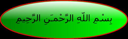 BismillahF