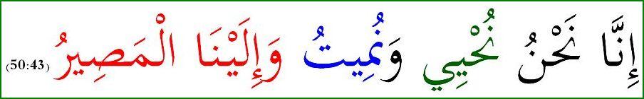 Quran50_43ArabicOnly