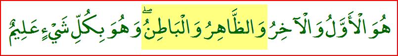 Quran57_3