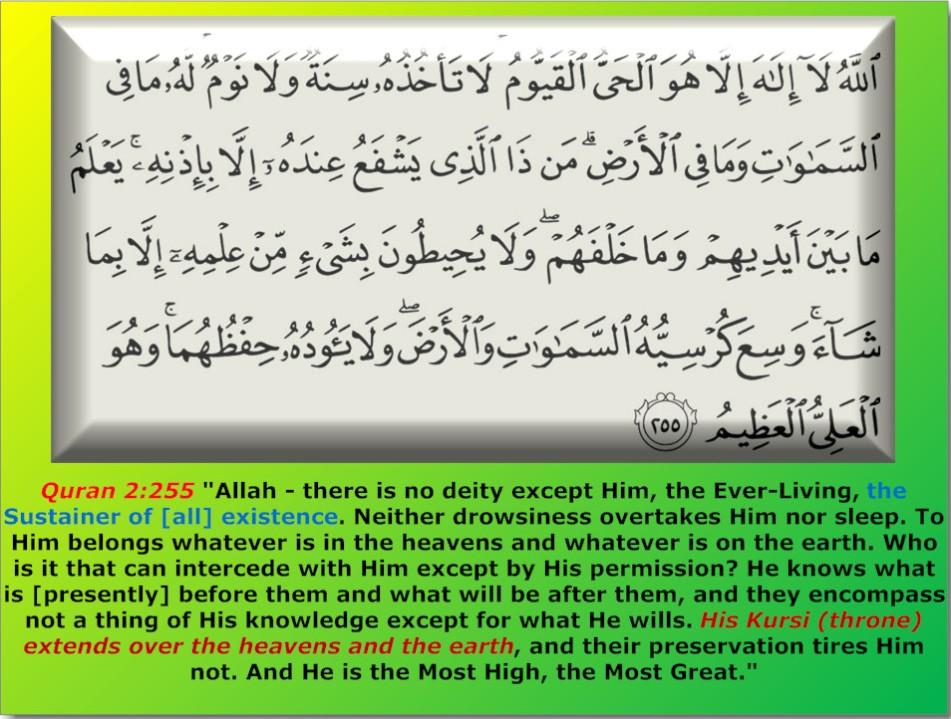 Quran_Aytul_Kursi