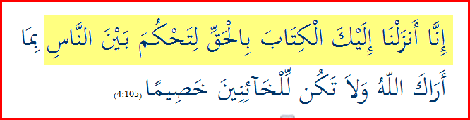 Quran4_105