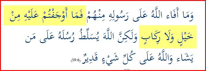 Quran59_6