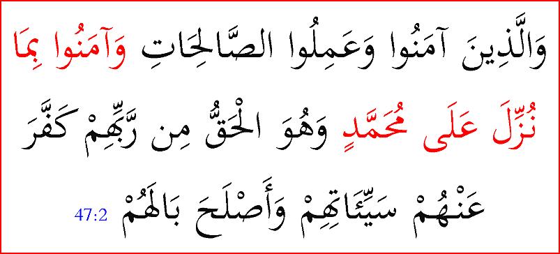 Quran_47_2